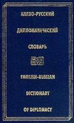 Англо-русский дипломатический словарь. Около 50000 слов и словосочетаний, 3-е издание