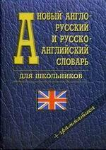 Новый англо-русский, русско-английский словарь. 45 000 и словосочетаний (с грамматикой)