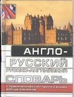 Англо-русский и русско-английский словарь для школьников с грамматическим приложением