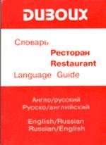 Англо-русский и русско-английский словарь ресторанной лексики