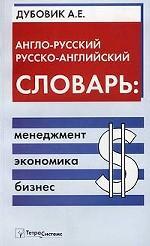 Англо-русский и русско-английский словарь: менеджмент, экономика, бизнес