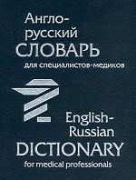 Англо-русский словарь для специалистов-медиков