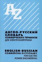 Англо-русский словарь коммерческих терминов (для электроэнергетики)