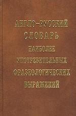 Англо-русский словарь наиболее употребительных фразеологических выражений