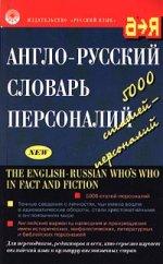 Англо-русский словарь персоналий. Словарь содержит около 5 000 слов и выражений