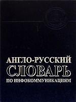 Англо-русский словарь по инфокоммуникациям: Содержит около 35 000 терминов и аббревиатур