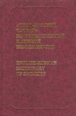 Англо-русский словарь по общественной и личной безопасности: Словарь содержит около 17 000 терминов