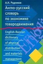 Англо-русский словарь по экономике товародвижения
