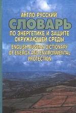Англо-русский словарь по энергетике и защите окружающей среды