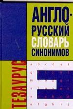 Англо-русский словарь синонимов Тезаурус