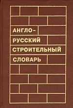 Англо-русский строительный словарь