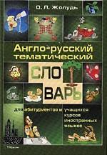 Англо-русский тематический словарь