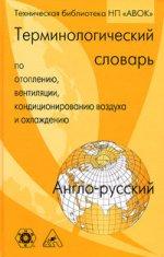 Терминологический АНГЛО-РУССКИЙ словарь по отоплению, вентиляции, кондиционированию воздуха и охлаждению