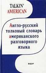 Англо-русский толковый словарь американского разговорного языка