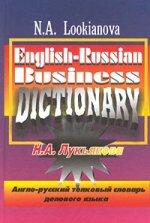 Англо-русский толковый словарь делового языка: Около 15 000 слов и выражений