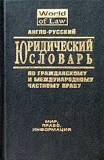 Англо-русский юридический словарь по гражданскому и международному частному праву