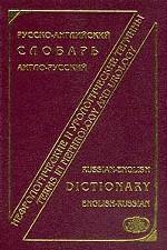 Русско-английский, англо-русский словарь. Нефрологические и урологические термины