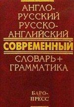 Англо-русский, русско-английский современный словарь, грамматика: Около 50 000 слов