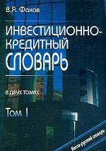 Инвестиционно-кредитный словарь. Том 1. Англо-русский словарь