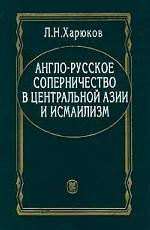 Англо-русское соперничество в Центральной Азии и исмаилизм