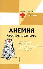 Анемия. Причины и лечение