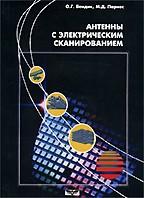 Антенны с электрическим сканированием. Введение в теорию (+ CD-ROM)