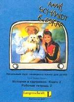 Анна, Шмидт и Оскар 2
