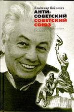 Антисоветский Советский Союз. Документальная фантасмагория. В 4 частях