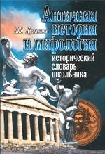 Античная история и мифология. Исторический словарь школьника
