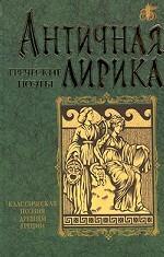Античная лирика. Греческие поэты