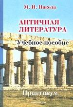 Античная литература: Практикум. Учебное пособие