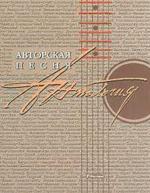 Антология. Авторская песня