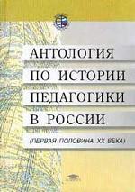 Антология по истории педагогики в России. Первая половина XX века