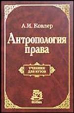 Антропология права. Учебник для вузов