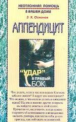 Аппендицит ( З.Х. Османов  )