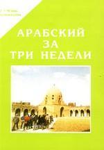 Арабский за три недели (+ 2 аудиокассеты)