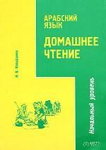 Арабский язык. Домашнее чтение. Начальный уровень