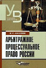 Арбитражное процессуальное право России: Учебник