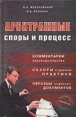 Арбитражные споры и процесс. Комментарии законодательства. Обзоры судебной практики. Образцы судебных документов