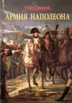 Армия Наполеона: Альбом