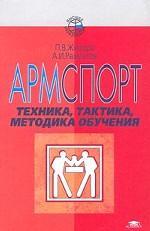 Армспорт: техника, тактика, методика обучения : Учебное пособие для  педагогических вузов