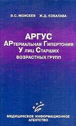 Артериальная гипертония у лиц старших возрастных групп.(обл.)