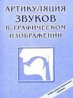 """Артикуляция звуков в графическом изображении : Учебно-демонстрационный материал к книге """"Логопедическая азбука"""""""