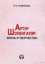 Артур Шопенгауэр: Жизнь и творчество