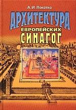Архитектура европейских синагог