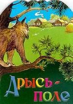 Книжка-раскладушка: Арысь-поле