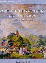 Астраханская государственная картинная галерея им. Б.М. Кустодиева