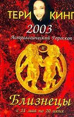 Астрологический гороскоп на 2003 год. Близнецы