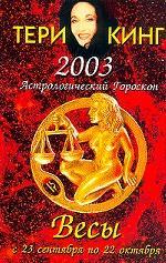 Астрологический гороскоп на 2003 год. Весы