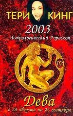 Астрологический гороскоп на 2003 год. Дева